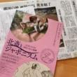 『北斎とジャポニズム~HOKUSAIが西洋に与えた衝撃~2017.11.15プレミアム鑑賞ナイト』