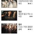 韓国内の映画 NAVER映画の人気順位 と 週末の興行成績 [9月21日(金)~9月23日(日)]