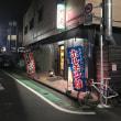 世田谷居酒屋紀行 - 千歳船橋『ホルモン やま』