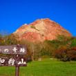 北海道旅行4(1日目・有珠山・昭和新山)