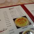 栄華飯店(新馬場)