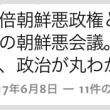 日本のゴロツキ【朝鮮悪】