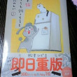 久しぶりに新品の本を買いました。