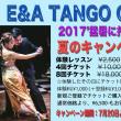 2017'夏のキャンペーンのお知らせ!