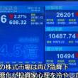 焦点:原油急落で緊張走る米株市場、景気や企業収益に黄信号