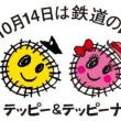 「鉄道の日」!!「旧 鉄道記念日」!!
