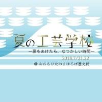 「土ぼっくり」イベント参加予定 (7月4日更新)
