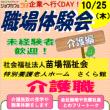 ☆介護の仕事を体験☆ 企業へ行くDAY! 10/25(木)開催!