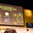 Nikon ファン ミーティング2017