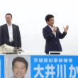 残り1週間の選挙戦~茨城県知事選挙の10日目。