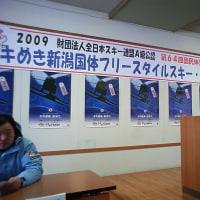 日本の大運動会!新潟冬季国体に出場