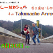 しーなとシュウ  週末遠征:美作編 / 津山Talumache Arrow