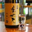 ◆日本酒◆高知県・濱川商店 美丈夫 吟醸 中取り 麗