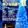 12月16日(土)小さな音語り II/新札幌原田様宅
