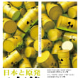 「日本と原発4年後」 酒田で上映会