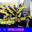 上西♥女子♥サッカー部Weblog 2018