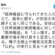 国家戦略特区は日本に対する経済テロであること【ユダヤの移民災禍問題】