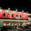 清六家総本山にて夕食?