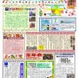 2017年12月5日(火)  わくわく通信 平成29年12月号
