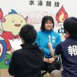 第18回全国障害者スポーツ大会(福井しあわせ元気大会)
