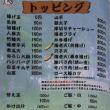 新店制覇!「二代目川島ジャンボ」