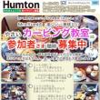 松戸南部市場の洋食屋はむとんでやさいカービング教室