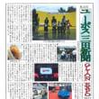 ユーポス三田新聞138号♪