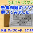 [ナンプレ]我流解法動画【う山TV(スタディ)】(ナンバープレイス)