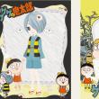 妖怪漫画「ゲゲゲの鬼太郎」コラボ