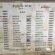 龍華食堂(2)の豆もやしラーメン(期間限定)800円♪