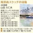NHK文化センター京都・絵画教室募集開始
