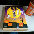 2017・10・24 昼飯は、崎陽軒・ハロウィン限定黒炒飯弁当(^^)