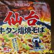 ニュータッチの仙台牛タン風味塩焼きそば