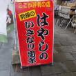 熊本名物「いきなり団子」。