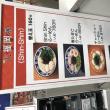 36杯目 ShinShin 博多ラーメン