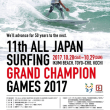 明日開催!11th ALL JAPAN SURFING GRAND CHAMPION GAMES 2017★LES