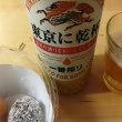 東京の一番搾り飲んだぴ🍺