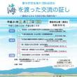 第9回百舌鳥古墳群講演会-海を渡った交流の証し 5世紀の倭と朝鮮半島