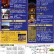 「源信」奈良国立博物館 & 「なら燈花会」 2017.08.14.