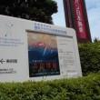 「生誕140年 吉田博展 山と水の風景」を堪能してきました(2017.8.3)@東郷青児記念損保ジャパン日本興亜美術館