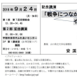 【ご案内】第7回総会と安渓さんの記念講演