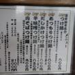 18058 豚蔵@金沢横川 2月15日 ド豚骨屋のつけ麺は麺が美味しくて、それもその筈あの製麺所です!「濃厚豚骨魚介つけ麺」