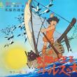 『太陽の王子 ホルスの大冒険』