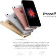 iPhone SE 予約キャンセル