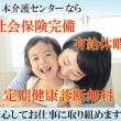 JR京浜東北線/JR武蔵野線の2線からアクセス可能な有料老人ホーム!時給1,500円、交通費全額支給です!