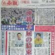 沖縄2大紙の編集局長が「赤旗日曜版」でそろい踏み 共産党と「不屈の結束」