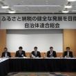 ふるさと納税の健全な発展を目指す自治体連合の総会に出席。茨城県境町