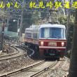 2017/12/15 三石山標識596m 根古谷大崩落