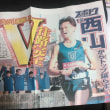 スポーツ東洋届く!表紙は往路優勝の立役者西山和弥、裏表紙はアイスホッケー主将山田大雅、アイスホッケーインターハイ組み合わせも!