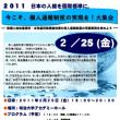 【公明党あかんニュース】公明党は嘘つき!日本は人権においては後進国なのです! 国連人権高等弁務官への「個人通報制度」が出来ないのは、G8では日本だけです! 深刻な人権侵害!相談しやすい体制づくりさらに